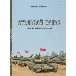 Сталевий кулак (танки у війні на Донбасі)