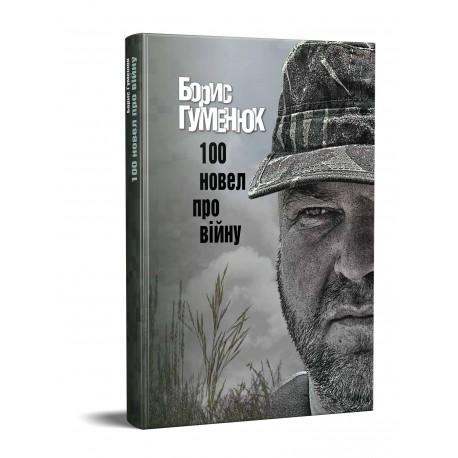 100 НОВЕЛЛ ПРО ВОЙНУ