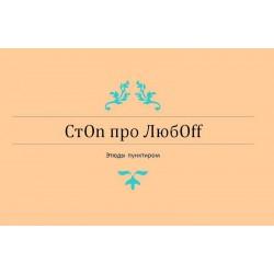 СтOn про ЛюбOff