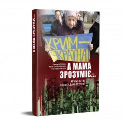 А мама зрозуміє ...Крим 2014. Невигадані Історії