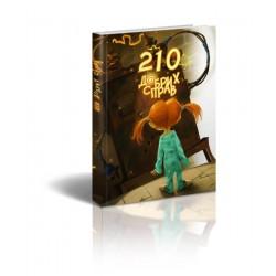 210 добрих справ